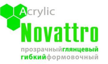 Оргстекло NOVATTRO