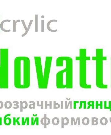 Экструзионное оргстекло NOVATTRO 1,5*2050*3050 прозрачное