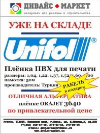 Пленка Unifol для печати — отличная альтернатива всем известным Европейским производителям и брендам!!!