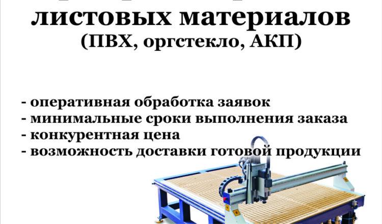 Фрезерная обработка листовых материалов